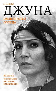 Светлана Савицкая -Джуна. Одиночество солнца