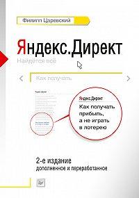 Филипп Царевский -Яндекс.Директ. Как получать прибыль, а не играть в лотерею