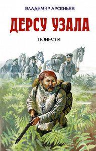 Владимир Арсеньев -Дерсу Узала
