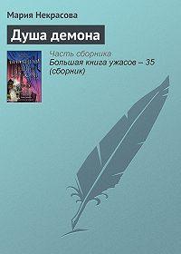 Мария Некрасова -Душа демона