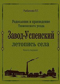 Л. Рыбакова -Завод-Успенский. Летописьсела