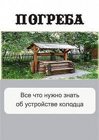Илья Мельников -Все, что нужно знать об устройстве колодца