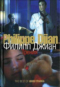 Филипп Джиан -Трения