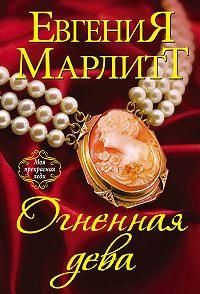 Евгения  Марлитт -Огненная дева
