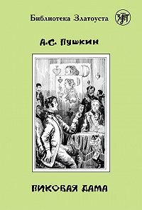 Александр Пушкин, Ю. В. Николаева - Пиковая дама