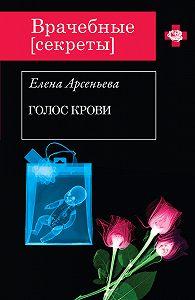 Елена Арсеньева -Голос крови