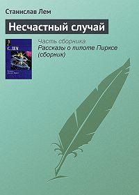 Станислав Лем -Несчастный случай