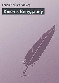Генри Кеннет Балмер - Ключ к Венудайну