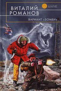 Виталий Романов -Вариант «Зомби»