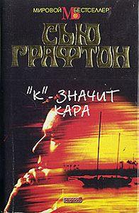 Сью Графтон -«К» – значит кара