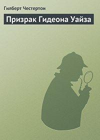 Гилберт Честертон -Призрак Гидеона Уайза