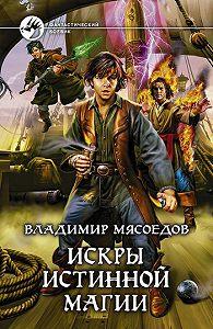 Владимир Мясоедов - Искры истинной магии