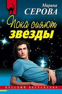 Марина Серова -Пока сияют звезды