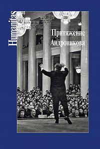 Коллектив Авторов -Притяжение Андроникова