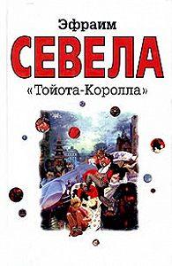 Эфраим  Севела -«Тойота Королла»