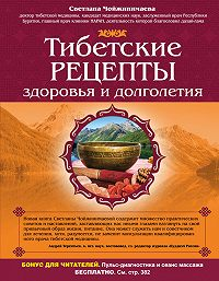 Светлана Чойжинимаева -Тибетские рецепты здоровья и долголетия