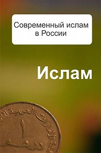 Александр Ханников -Современный ислам в России