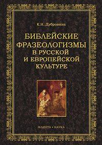 Кира Николаевна Дубровина -Библейские фразеологизмы в русской и европейской культуре
