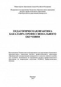 Коллектив авторов -Педагогическая практика бакалавра профессионального обучения