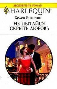Хелен  Бьянчин -Не пытайся скрыть любовь