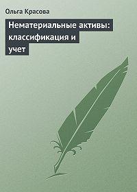 Ольга Красова -Нематериальные активы: классификация и учет