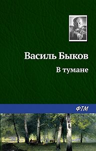 Василь Быков -В тумане