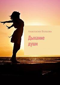 Анастасия Волкова -Дыхание души