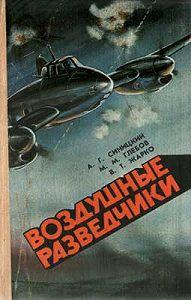 Афанасий Григорьевич Синицкий -Воздушные разведчики