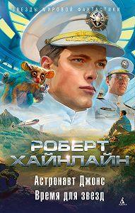 Роберт Хайнлайн -Астронавт Джонс. Время для звезд (сборник)