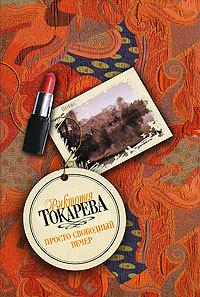 Виктория Токарева -Просто свободный вечер (сборник)