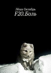 Лёша Октябрь -F20.Боль