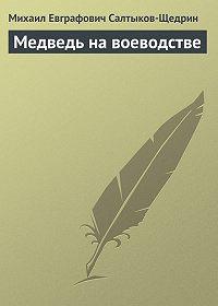 Михаил Салтыков-Щедрин -Медведь на воеводстве