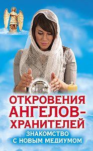 Ренат Гарифзянов -Откровения Ангелов-Хранителей. Знакомство с новым медиумом