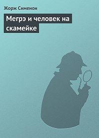 Жорж Сименон - Мегрэ и человек на скамейке