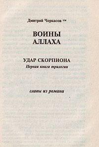 Дмитрий  Черкасов -Воины аллаха. Удар скорпиона