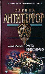 Сергей Москвин - Схватка профессионалов