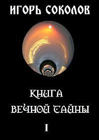 Игорь Соколов - Книга вечной тайны