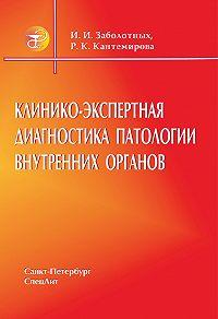 Инга Заболотных, Раиса Кантемирова - Клинико-экспертная диагностика патологии внутренних органов
