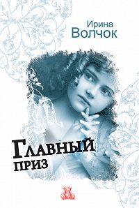 Ирина Волчок - Главный приз