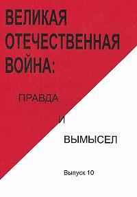 Коллектив авторов -Великая Отечественная война: правда и вымысел. Выпуск 10