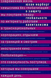 Юхан Норберг - В защиту глобального капитализма