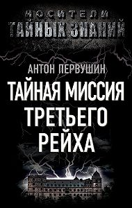 Антон Первушин -Тайная миссия Третьего Рейха