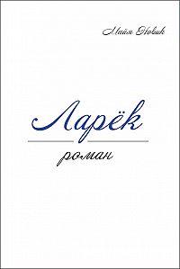 Майя Новик -Ларек