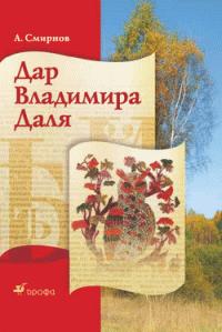 Алексей Евгеньевич Смирнов - Дар Владимира Даля