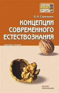 Ольга Николаевна Стрельник - Концепции современного естествознания: конспект лекций