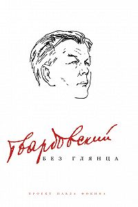 Павел Фокин -Твардовский без глянца