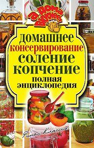 Ольга Бабкова - Домашнее консервирование. Соление. Копчение. Полная энциклопедия