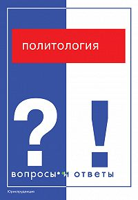 Л. Панкова -Политология. Вопросы и ответы