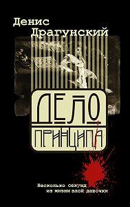 Денис Драгунский -Дело принципа