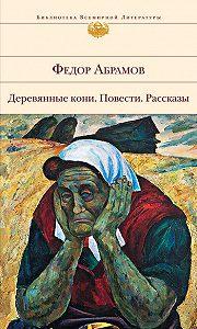 Федор Абрамов -О чем плачут лошади